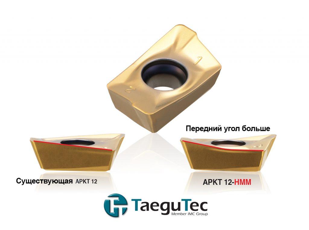Новая геометрия пластин TaeguTec APKT 12-HMM